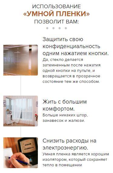 Где в Новочеркасске купить Smart Glass