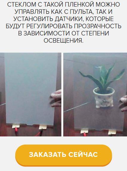 купить Где в Новочеркасске купить Smart Glass