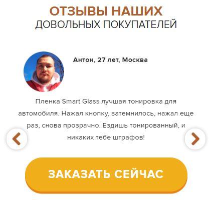 купить умную пленку в Альметьевске